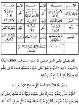 اوراد الطريقة الخليلية سيدى الشيخ ابو خليل screenshot 5