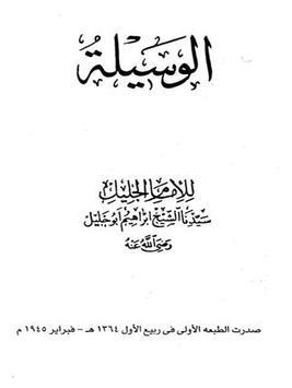 كتاب اوراد الطريقة الخليلية لسيدى الشيخ ابو خليل screenshot 5