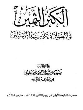 كتاب اوراد الطريقة الخليلية لسيدى الشيخ ابو خليل screenshot 6