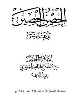 كتاب اوراد الطريقة الخليلية لسيدى الشيخ ابو خليل screenshot 7