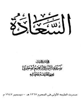كتاب اوراد الطريقة الخليلية لسيدى الشيخ ابو خليل screenshot 8