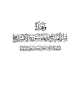 كتاب اوراد الطريقة الخليلية لسيدى الشيخ ابو خليل screenshot 9