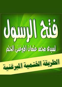 حزب فتح الرسول ـ حزب يوم الاحد  ـ الطريقة الختمية poster