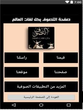 حزب فتح الرسول ـ حزب يوم الاحد  ـ الطريقة الختمية screenshot 2