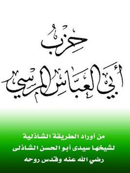 حزب ابى العباس المرسي من أوراد الطريقة الشاذلية poster