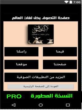 حزب ابى العباس المرسي من أوراد الطريقة الشاذلية apk screenshot