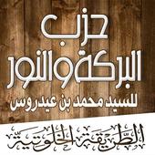 حزب البركة والنور  محمد بن عيدروس الطريقة الخلوتية icon