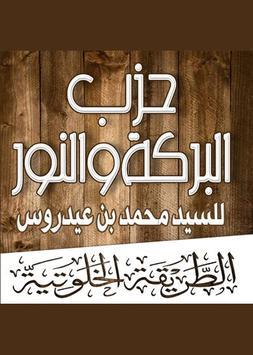 حزب البركة والنور  محمد بن عيدروس الطريقة الخلوتية poster
