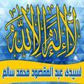 حزب لا إله إلا الله لسيدى عبد المقصود محمد سالم