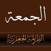 ورد الجمعة الطريقة الجعفرية سيدى صالح الجعفري icon