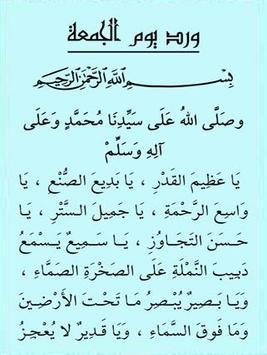 ورد الجمعة الطريقة الجعفرية سيدى صالح الجعفري poster