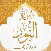 Surah Noor icon