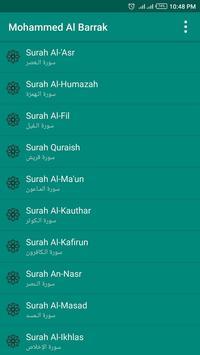 محمد البراك القرأن بدون نت screenshot 3