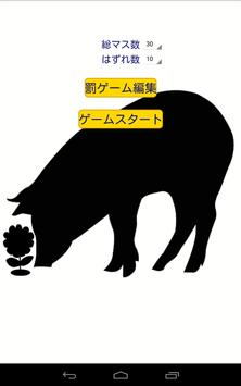 PigAndFlowers poster