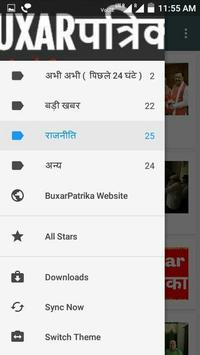 BuxarPatrika screenshot 2