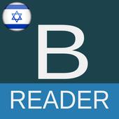 B Reader Israel icon