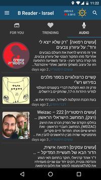 B Reader Israel apk screenshot