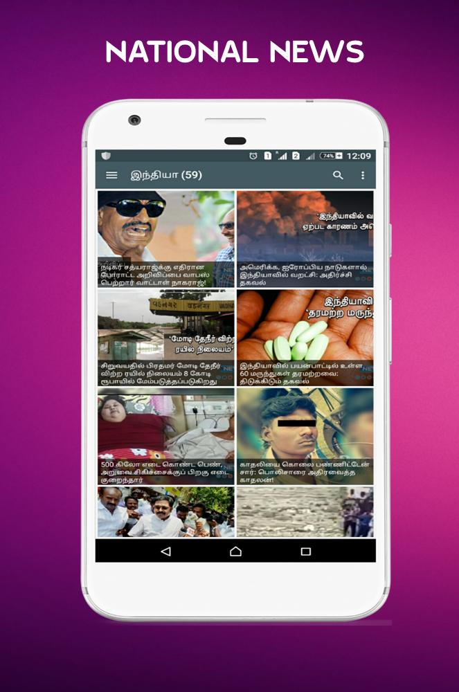 Tamil Breaking News For Android Apk Download