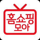 홈쇼핑모아-TV홈쇼핑 편성표, 생방송 알림, 검색, 홈쇼핑방송 icon