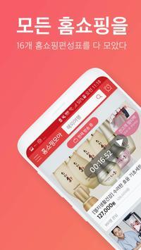 홈쇼핑모아-TV홈쇼핑 편성표, 생방송 알림, 검색, 홈쇼핑방송 poster