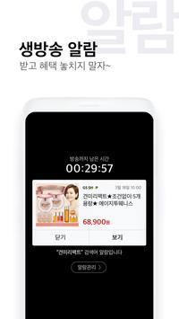 홈쇼핑모아-TV홈쇼핑 편성표, 생방송 알림, 검색, 홈쇼핑방송 apk screenshot