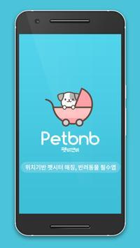 펫비앤비 - 위치기반 펫시터 매칭, 반려동물 필수앱 poster