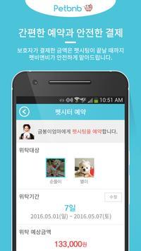 펫비앤비 - 위치기반 펫시터 매칭, 반려동물 필수앱 apk screenshot