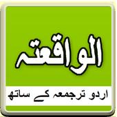 Surat Al Waqiah with urdu translation icon