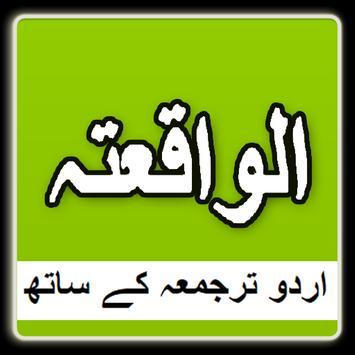Surat Al Waqiah with urdu translation screenshot 1