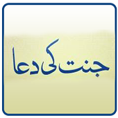 Jannat Ki dua icon