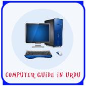 Computer Guide Urdu icon