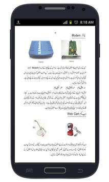 Computer Guide Urdu screenshot 1