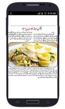 Mix Urdu Recipes screenshot 2