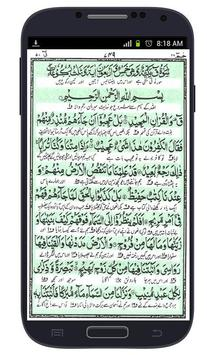 Surah Qaf screenshot 1