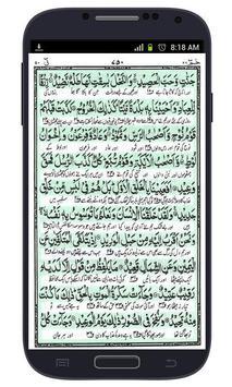 Surah Qaf screenshot 2
