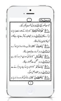 40 Rohani ilaj screenshot 2