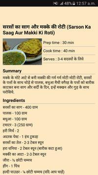 Punjabi recipes hindi apk download free food drink app for punjabi recipes hindi poster punjabi recipes hindi apk screenshot forumfinder Choice Image