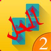 وصلة 2 - لعبة كلمات متقاطعة icon