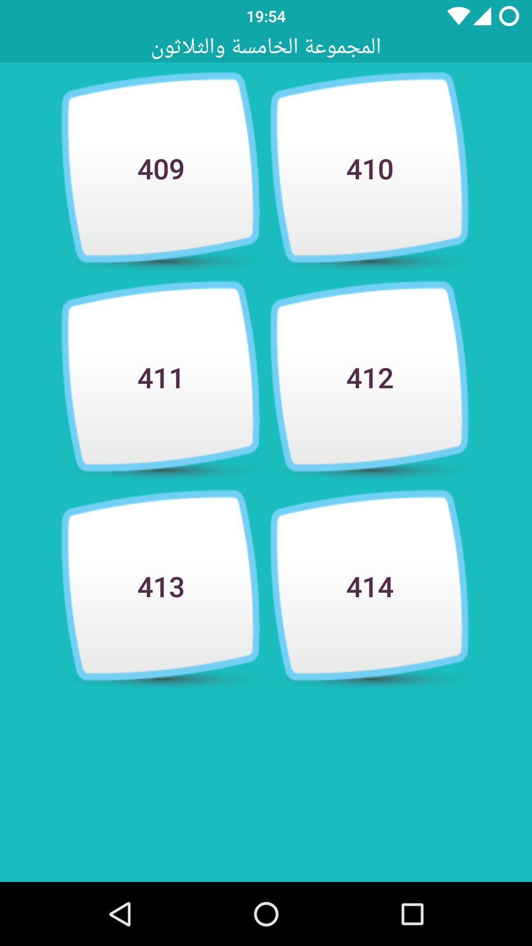 لعبة كلمة السر الجزء الثاني For Android Apk Download