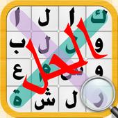 لعبة كلمة السر icon