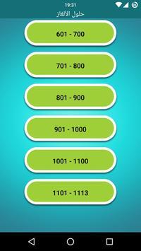 ضربة معلم - الحل الكامل screenshot 3
