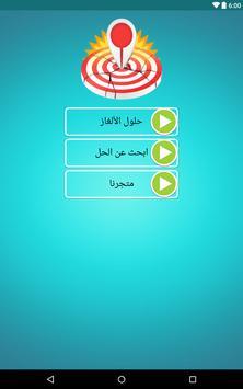 ضربة معلم - الحل الكامل screenshot 7