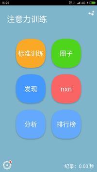 注意力训练-舒尔特表 poster