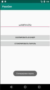 PassGen - генерация паролей screenshot 1
