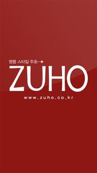 주호 - ZUHO poster