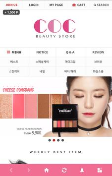 코링코 apk screenshot