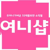 여니샵-주머니가벼운 10대를위한 쇼핑몰 icon