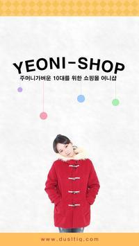 여니샵-주머니가벼운 10대를위한 쇼핑몰 poster