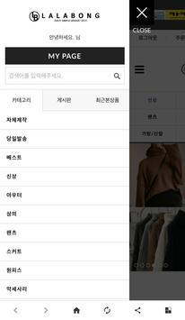 라라봉 apk screenshot