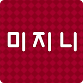 미지니 icon